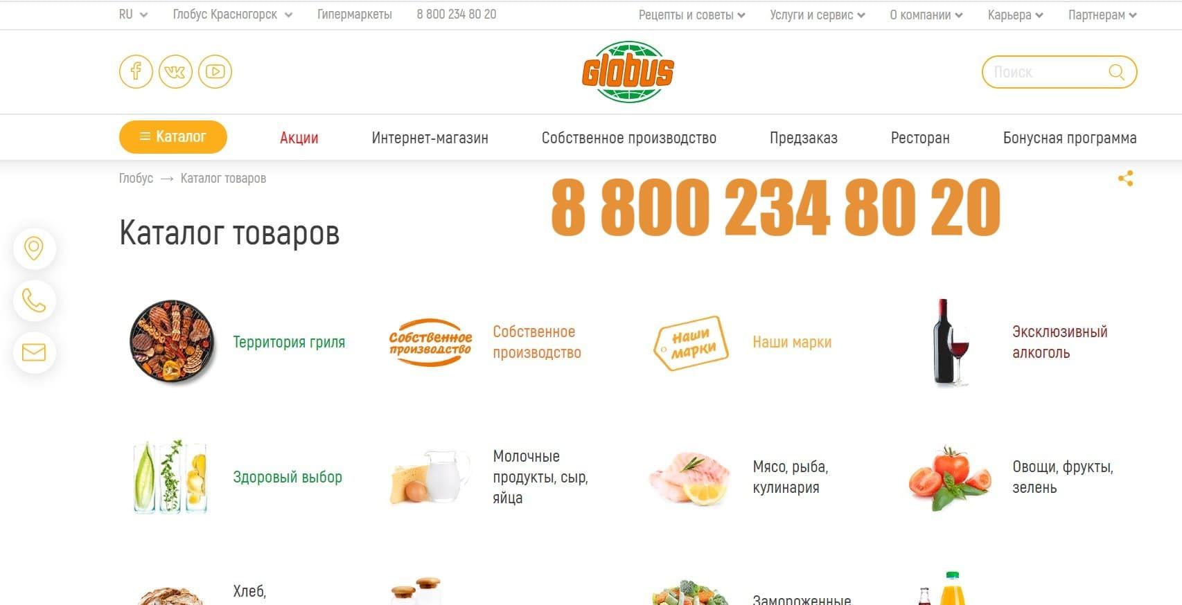 Глобус Интернет Магазин Красногорск Официальный Сайт Каталог